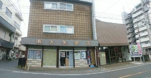 大矢畳店 写真
