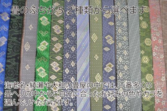 畳のふち52種類から選べます