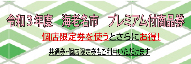 ebina_ticket